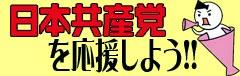 日本共産党の候補者を応援しよう!