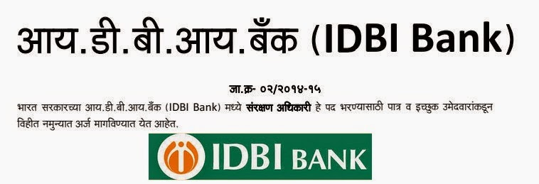 IDBI Bank Bharti Recruitment 2014