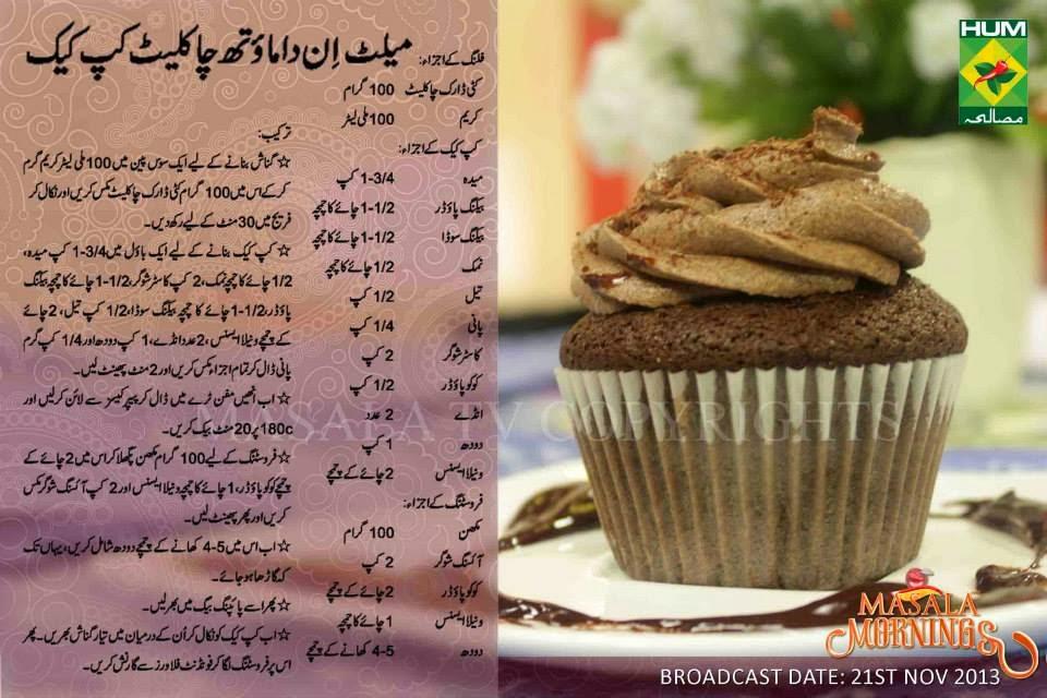 Easy Cream Cake Recipe In Urdu