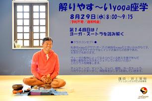 8月29日(水)解りやす〜いyoga座学/ヒデキ先生
