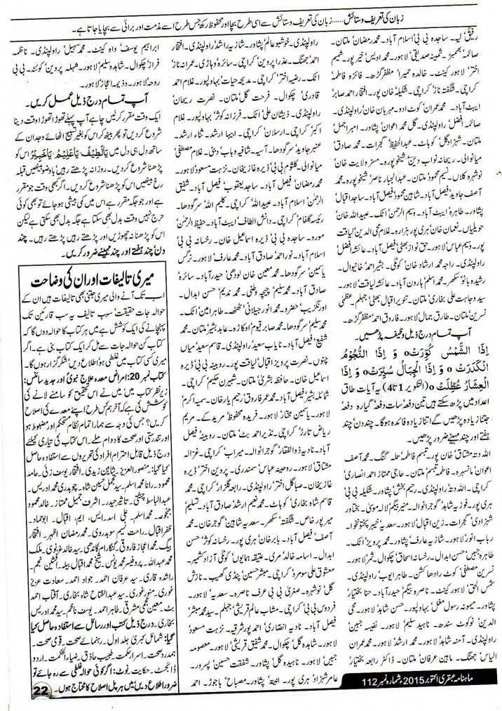 hazrat allama lahoti october 2015 ubqari magazine