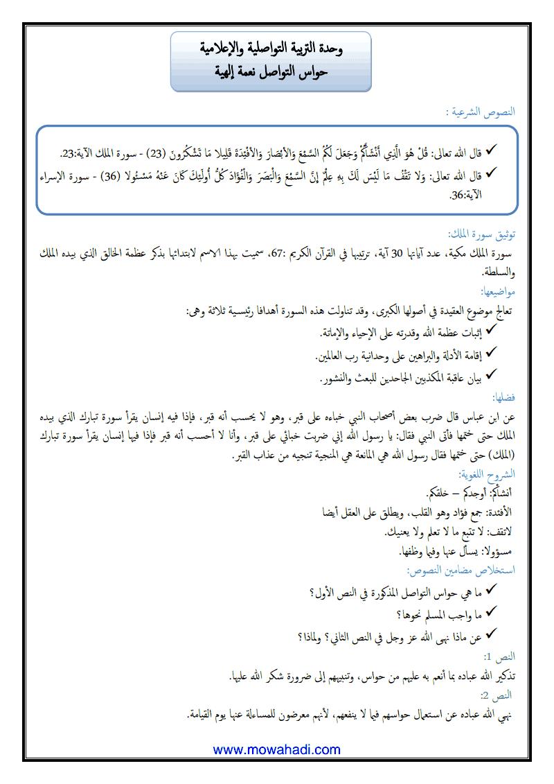 حواس التواصل نعمة الاهية -1