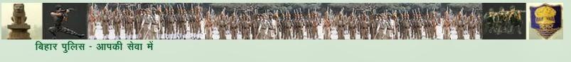 Bihar Polic