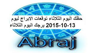حظك اليوم الثلاثاء توقعات الابراج ليوم 13-10-2015 برجك اليوم الثلاثاء