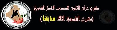 مدونة مشروع عراق الفاروق للتصدي للخطر الشعوبي