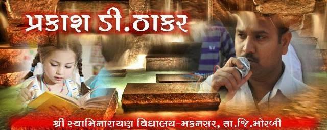 http://prakashthakar.blogspot.in/