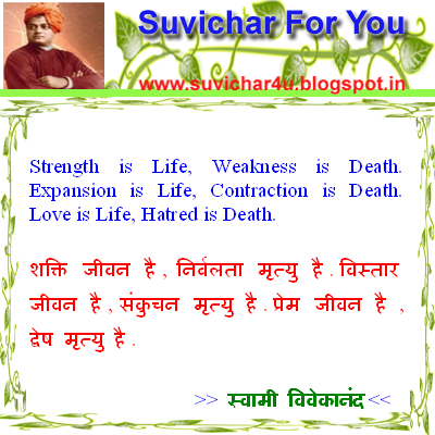 Strength is Life, Weakness is Death. Expansion is Life