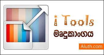 http://www.aluth.com/2015/08/i-tools-images-resize-convert-software.html