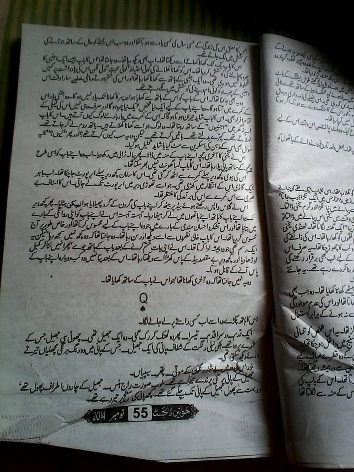 Aab-e-hayat-by-umera-ahmed%2B(20).jpg