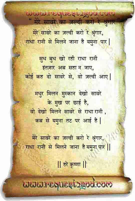 Hindi poem on radha and krishna love