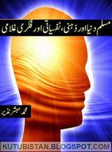 Muslim Dunya Aur Zehni Nafsiyati Aur Fikri Ghulami