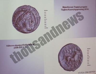 Νέα στοιχεία για τον τάφο στην Αμφίπολη