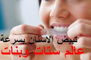 تبيض الاسنان طريقة تبييض الاسنان طبيعيا واسهل طريقة للتخلص من رائحة الفم الكريهة وتسوس الاسنان