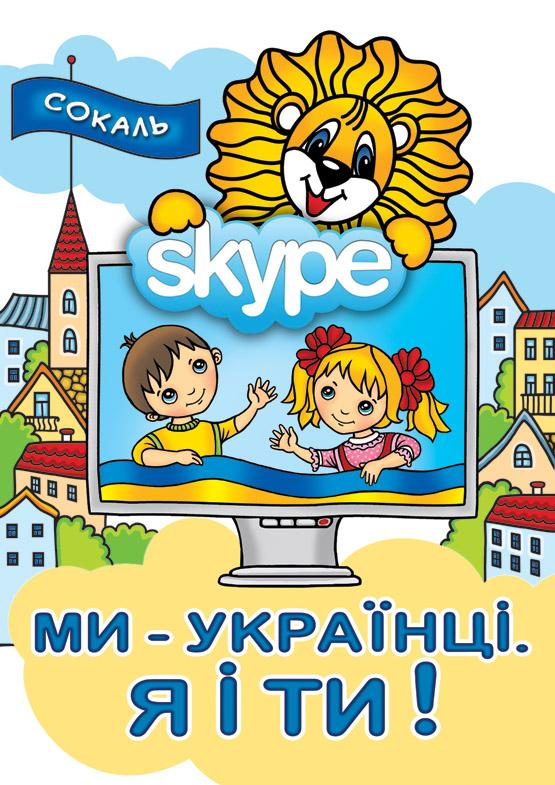 """Міжнародний проект """"Ми — українці. Я і ти!"""""""