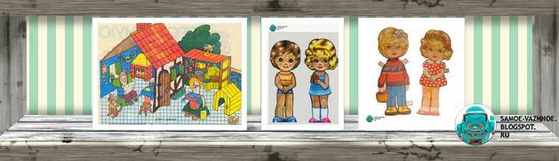 Советские игрушки Настольные игры СССР Бумажные куклы СССР