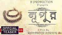 Nupur | Official Teaser | Suvojit Kar | Tanusree  | Biswajit  | Ranadeep Sarker | J J Production