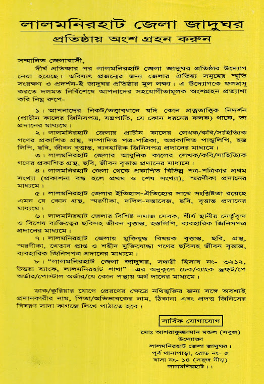 FIRST LEAFLET OF LALMONIRHAT DISTRICT MUSEUM