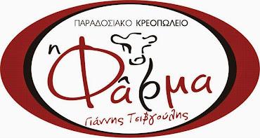 Παραδοσιακό κρεοπωλείο «ΦΑΡΜΑ» στην Μυτιλήνη