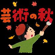 「芸術の秋」のイラスト文字
