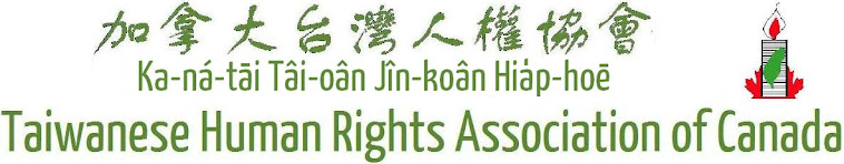 Taiwanese Human Rights Association of Canada