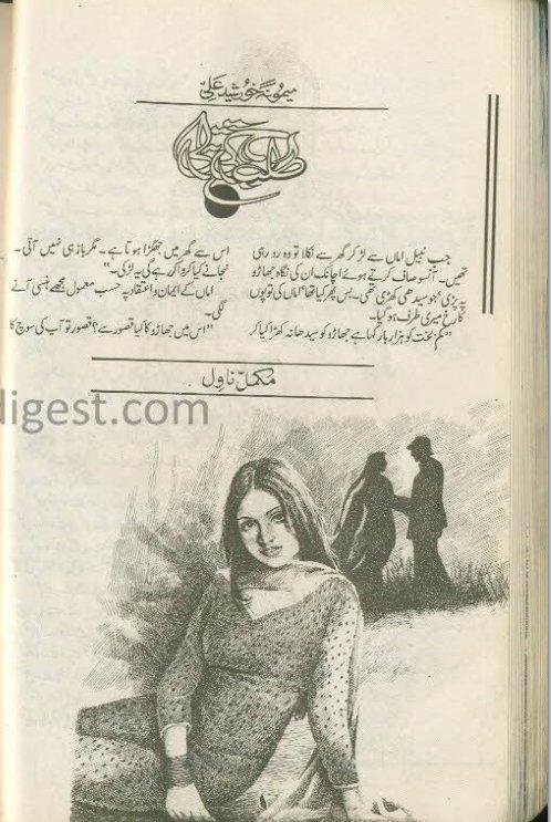 talab ki titli by memona khursheed - Talab ki titli by Memona Khursheed