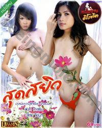 Sud Sayiw (2013)