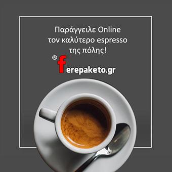 Παραγγελνεις Online Delivery