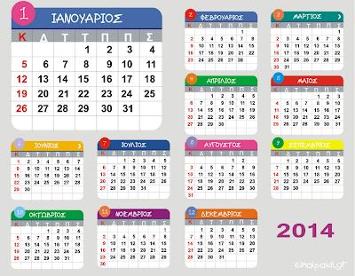 Ημερολόγιο 2014-eimaipaidi.gr