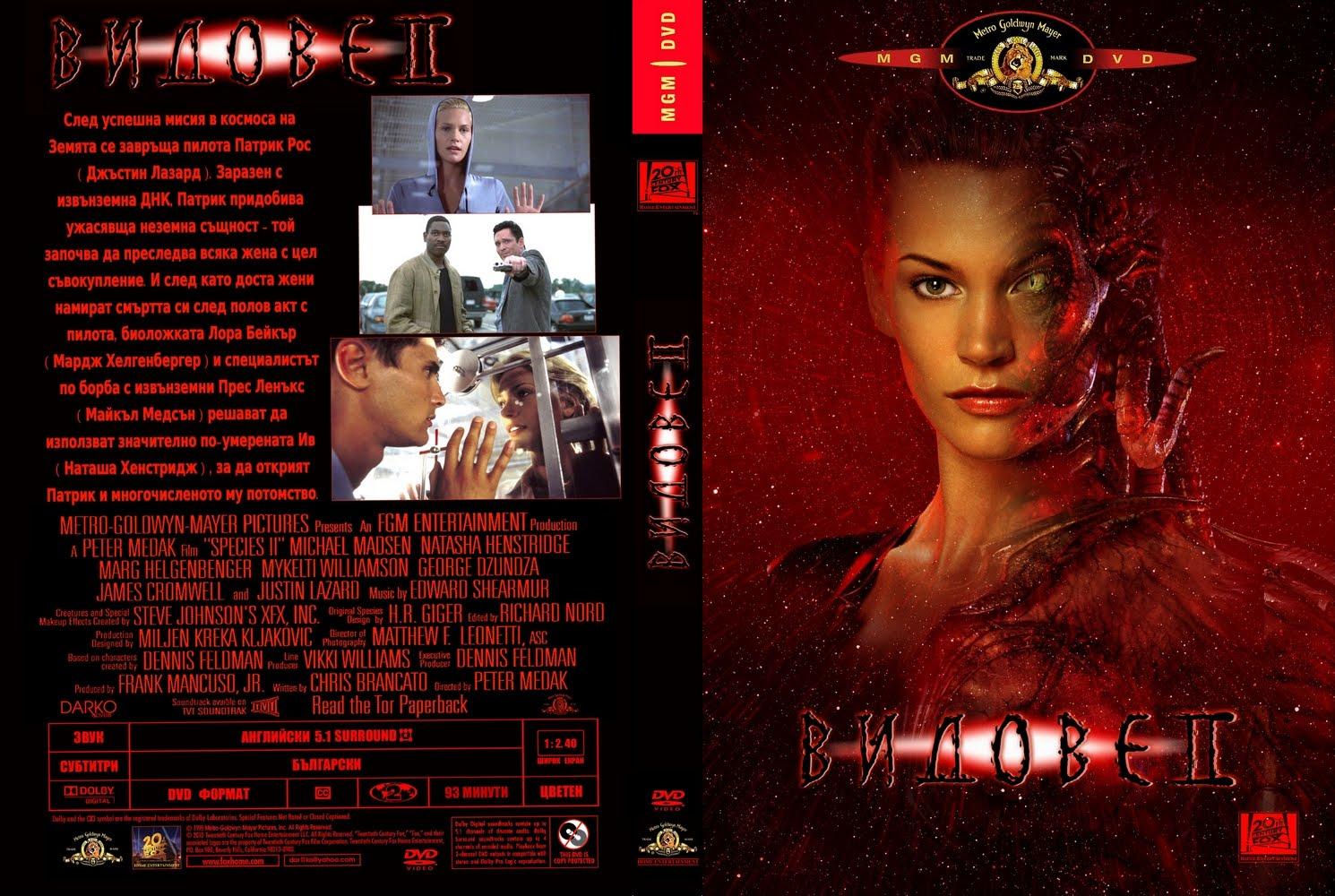 Image Gallery species 2 dvd