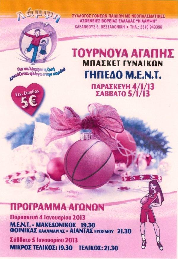 Τουρνουά αγάπης γυναικών από τη ΜΕΝΤ