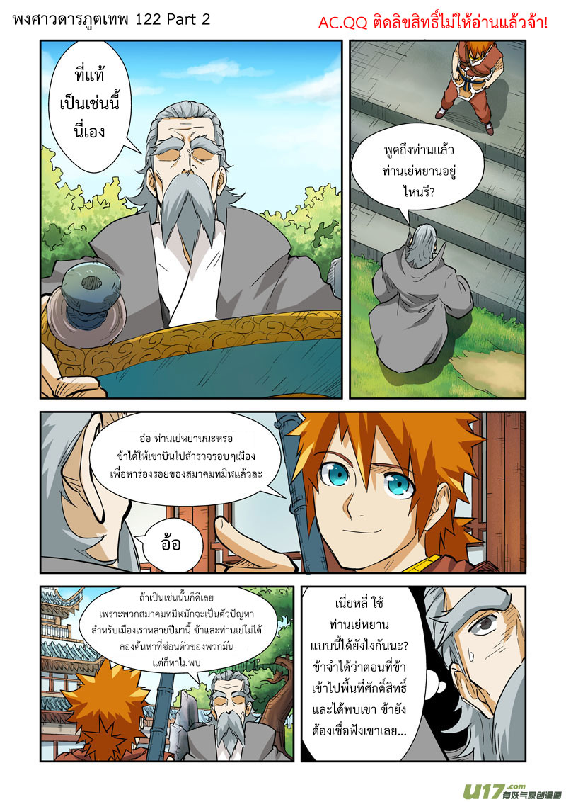 Tales of Demons and Gods-ตอนที่ 122.2