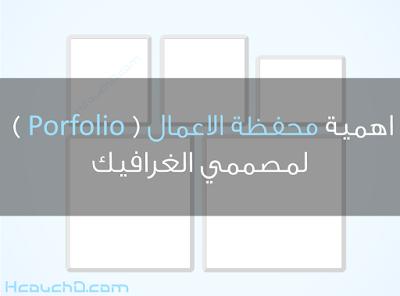 اهمية محفظة الاعمال ( Porfolio ) لمصممي الغرافيك