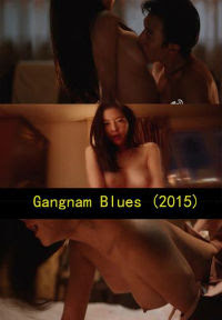 Gangnam Blues (1970) 2015