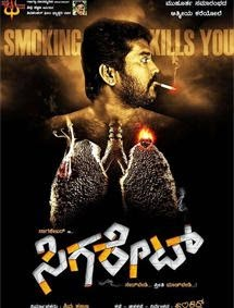 Cigarette (2014) Kannada Videos Download
