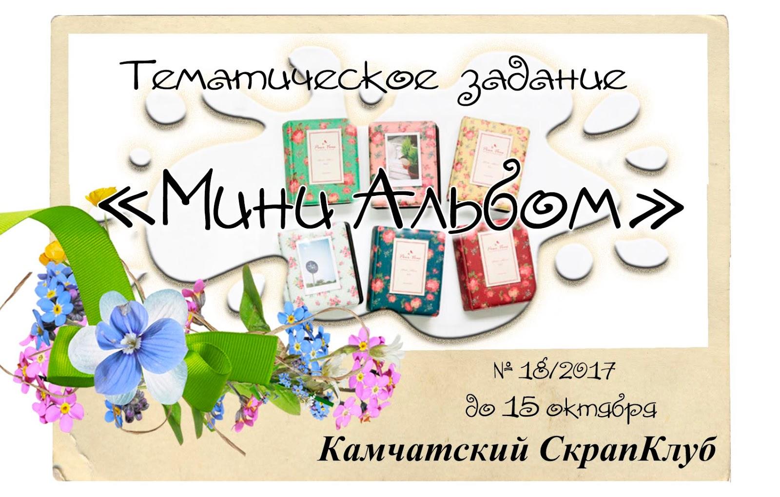 """Тематическое задание """"Мини-Альбом"""""""