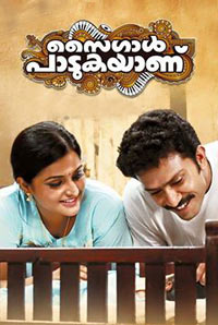 Watch Saigal Padukayanu (2015) DVDRip Malayalam Full Movie Watch Online Free Download