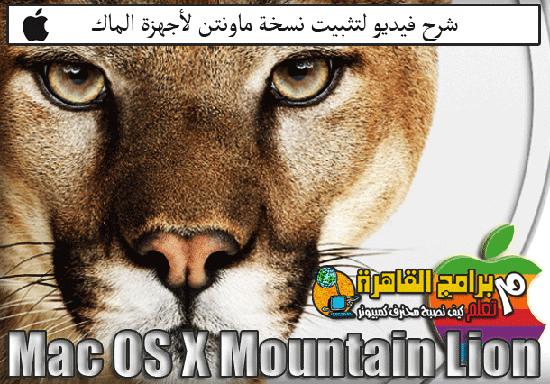 شرح تثبيت نسخة Mac OS X Mountain Lion 10.8