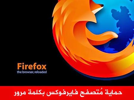 حماية مُتصفح فايرفوكس بكلمة مرور