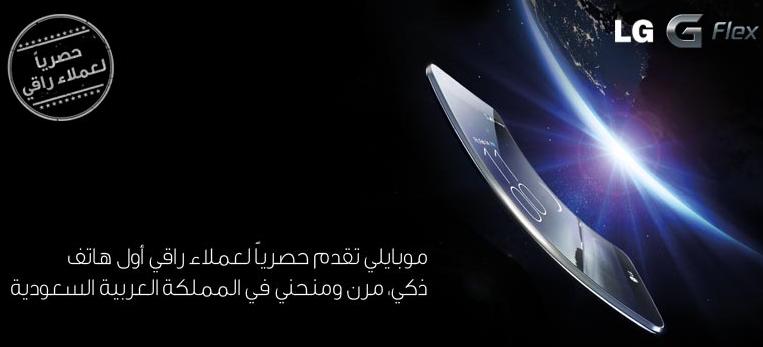 عرض موبايلى لشراء جوال LG G Flex