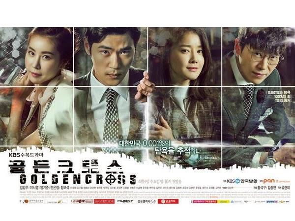 2014年韓劇 黃金交叉線上看