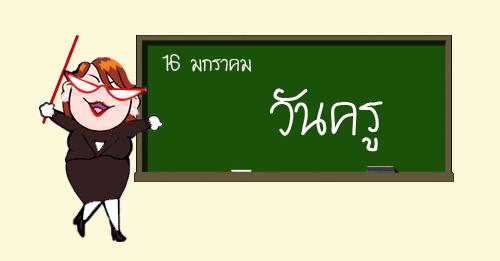 วันครูแห่งชาติ 16 มกราคม 25556