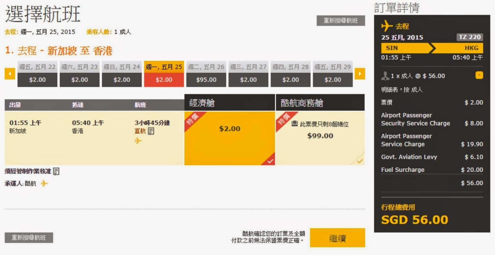 Scoot 酷航新加坡飛香港單程SGD 2(HK$11)起,連稅SGD56(HK$317)