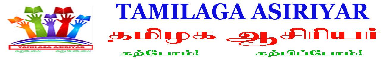 TAMILAGAASIRIYAR