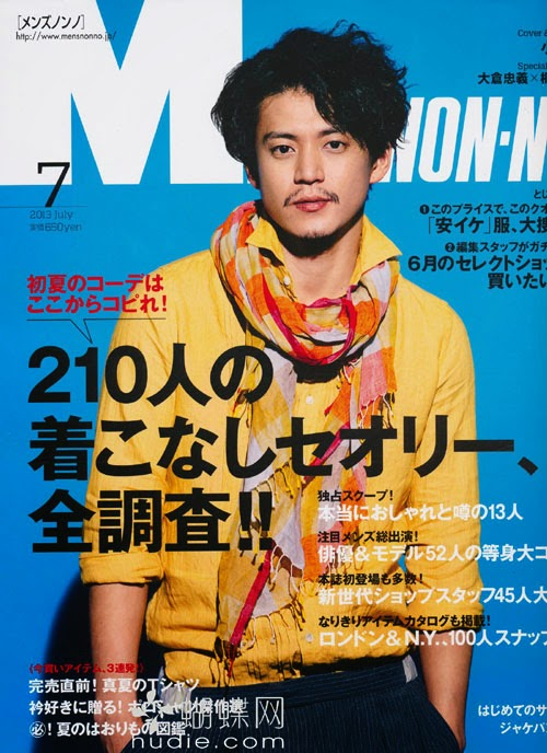 MEN'S NONNO (メンズノンノ) July 2013 Shun Oguri 小栗旬