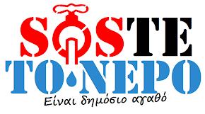 Πρωτοβουλία για τη μη ιδιωτικοποίηση του νερού από Θεσσαλονίκη