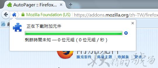 2 - [Firefox] 別再用手機看漫畫啦!讓AutoPager幫你自動翻頁吧!