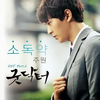 Joo Won (주원) - Good Doctor (굿닥터) OST Part.6