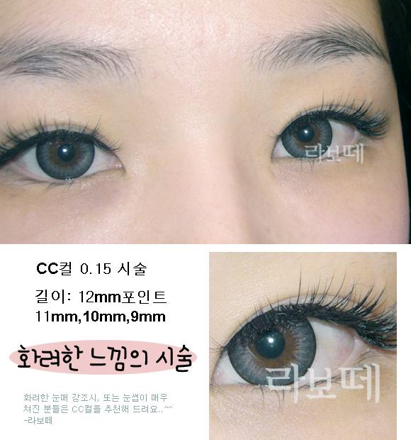 Famous Eyelash Extension Professional Shops In South Korea
