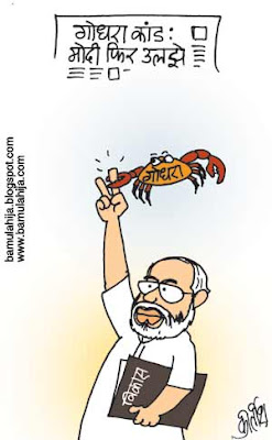 narendra modi cartoon, indian political cartoon, bjp cartoon