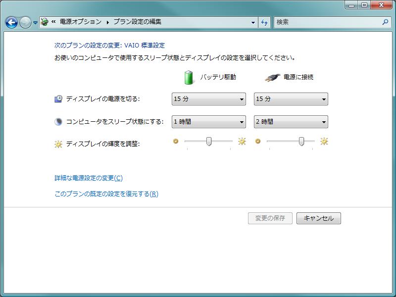 コントロールパネル > 電源オプション > プラン設定の編集 ディスプレイの電源を切る:15 分
